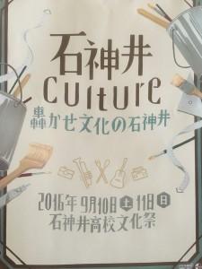 2016文化祭1
