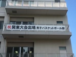 男バス横断幕